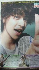 Hey!Say!JUMP 八乙女光◇2012.5.5 日刊スポーツ Saturdayジャニーズ