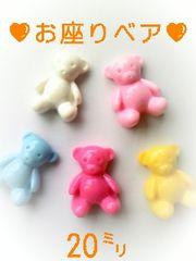 POPカラー♪立体ベア(*´ω`*)�D色★お座りベア