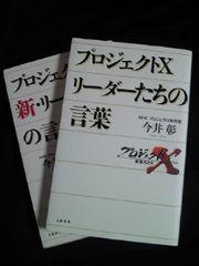 テレビ NHK プロジェクトX 新 リーダーたちの言葉 2冊セット 本 ブック BOOK