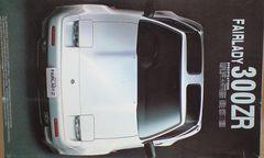 1/24 フジミ インチアップシリーズ No.35 フェアレディ300ZR(1986)