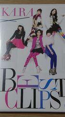 KARA【BEST CLIPS】DVD2枚組