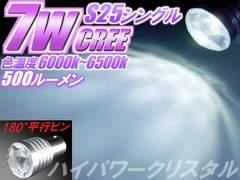 1個)S25白◆CREE7WハイパワークリスタルLED 500ルーメン スカイライン テラノ マーチ