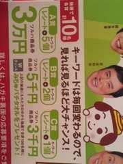タイアップ ツルハ商品券3万円分当たる1口分 高額レシート懸賞 北海道限定