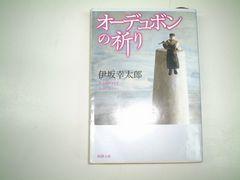 オーデュボンの祈り  伊坂幸太郎  新潮文庫 (送164)