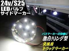 24vトラック-バス用/S25・BA15sサイドマーカー用白色リング型LED