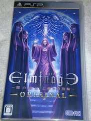 エルミナージュオリジナル 闇の巫女と神々の指輪