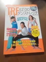 TRF EZ DO ダンストレッチ DVDブック ストレッチ