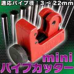 miniパイプカッター 3-22mm