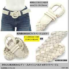 新品1円スタート【限定現品限り】2138→1円〜ホワイトベルト