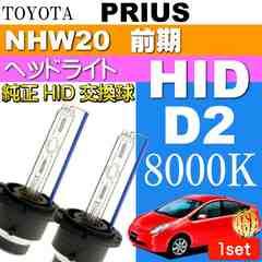 プリウス D2C D2S D2R HIDバルブ 35W8000K バーナー2本 as60468K