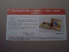 ★地方自治60周年1000円銀貨★富山県Aセット★