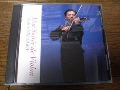 古澤巌CD ヴァイオリンの夜 バイオリン