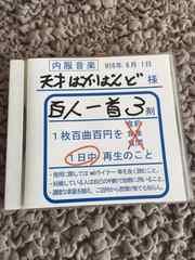 送料無料■インディーズ邦楽CD/天才ばかばんど 百人一首3