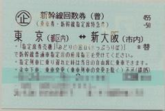 新幹線回数券指定席2枚 東京(都区内)⇔新大阪(市内)