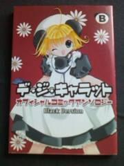 ■デ・ジ・キャラット/オフィシャルコミックアンソロジー/Black