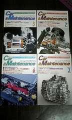 専門誌「月刊カー&メンテナンス」4冊セット福袋