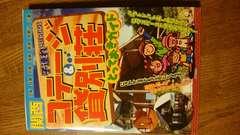 関西コテージ旅行ガイドブック大阪兵庫京都滋賀奈良和歌山三重キャンプ