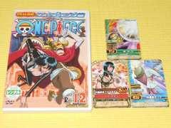 DVD★ワンピース 8th SEASON PIECE.12 ウォーターセブン篇