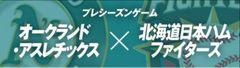 3/17(日)or18(月) アスレチックスvs日本ハム 東京ドーム 自由席ご招待券ペア