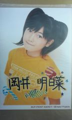 ハロプロ新人公演 芝公園STEP!・2L判2枚 2008.9/岡井明日菜