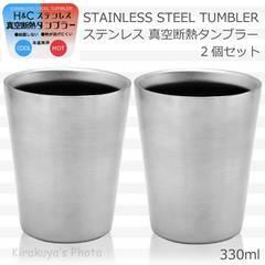 H&C ステンレス真空断熱タンブラー 2個セット 330ml