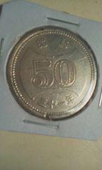 現行硬貨 菊穴ナシ 50円ニッケル貨 昭和31年 1枚/お買い得品 格安34