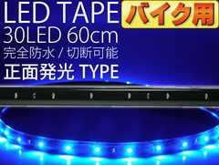 バイク用LEDテープ30連60cm正面発光ブルー1本 防水切断可 as80