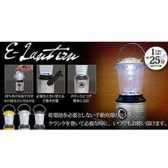 【送料込】ランタン  充電式LED電子ダイナモランタン