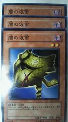 闇の仮面 BE1-JP150 ノーマル 遊戯王 3枚セット
