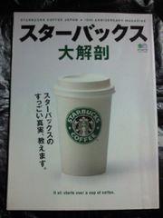 コーヒー スターバックス 大解剖 すっごい真実、教えます 本 ブック BOOK