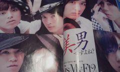 Myojo 2011年9月 Kis-My- Ft2 切り抜き