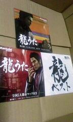 ☆龍が如くCD3枚セット/龍が如く KARAOKE BEST SELECTION