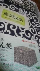 昭和レトロ 座布団袋