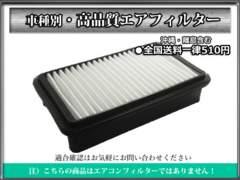 ●送料510円 エアフィルター エブリィ エブリー DA62W DA32W