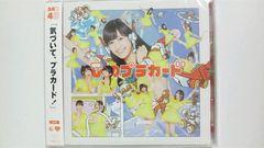 AKB48 心のプラカード 劇場盤 新品未開封 即決