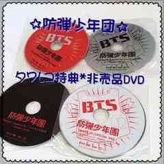 防弾少年団 * 非売品DVD4枚セット * BTS