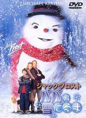 -d-.[ジャック・フロスト パパは雪だるま]新品DVD