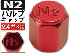 N2キャップ1個 窒素ガス用タイヤバルブキャップピンク AR04