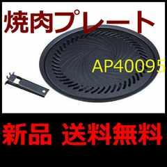 送料無料 新品 直径33cm 焼き肉プレート イワタニ産業 カセットコンロなどに