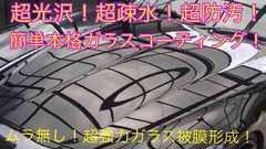 超艶!ガラスコーティング剤500ml(簡単ムラ無し施工!半年持続)