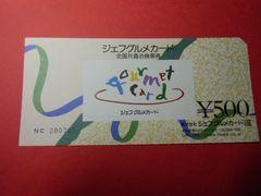 ジェフグルメカード 5,000円分
