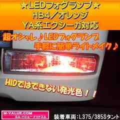 超LED】LEDフォグランプHB4/オレンジ橙■YA系エクシーガ対応