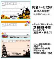 ★ハロウィン-6★宛名シール…3種12枚♪