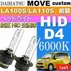 ムーヴ D4C D4S D4R HIDバルブ 35W 6000K バーナー 2本 as60556K