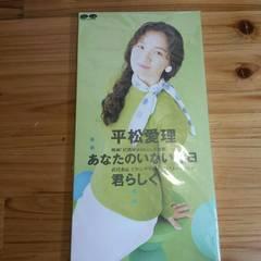 平松愛理☆あなたのいない休日♪CDシングル美品◎君らしく