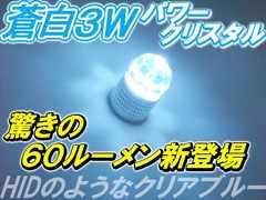 2個■蒼白3WハイパワークリスタルLED12000k ザッツ バモス アコード モビリオ シビック