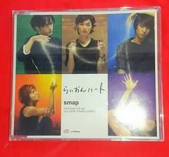 smap  らいおんハート 通常盤CD