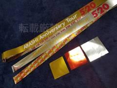 嵐AnniversaryTour5×20銀テープフルサイズ2本+パラ3枚セット★