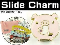 ピンクぶたさんスライドチャームパーツAdc9497