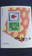 昭和64年お年玉60円40円切手ミニシート新品未使用品